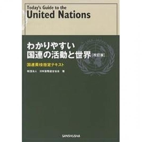 わかりやすい国連の活動と世界 国連英検指定テキスト 〔2007〕改訂版/日本国際連合協会