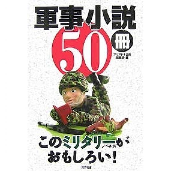 軍事小説50冊 このミリタリーノベルスがおもしろい!/アリアドネ企画編集部