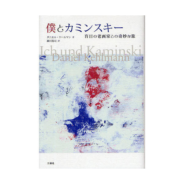 僕とカミンスキー 盲目の老画家との奇妙な旅/ダニエル・ケールマン/瀬川裕司