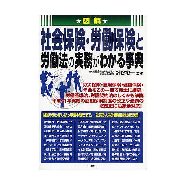 図解社会保険・労働保険と労働法の実務がわかる事典