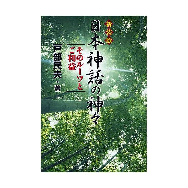 日本神話の神々 そのルーツとご利益 新装版/戸部民夫