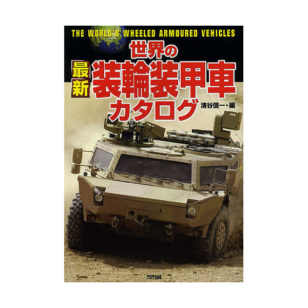 世界の最新装輪装甲車カタログ/清谷信一