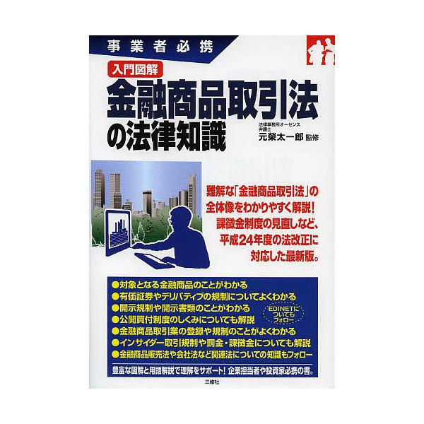 入門図解金融商品取引法の法律知識 事業者必携/元榮太一郎
