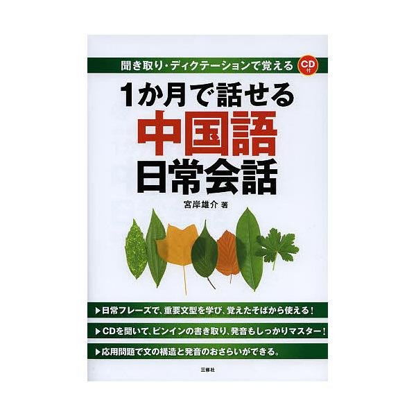 1か月で話せる中国語日常会話 聞き取り・ディクテーションで覚える/宮岸雄介