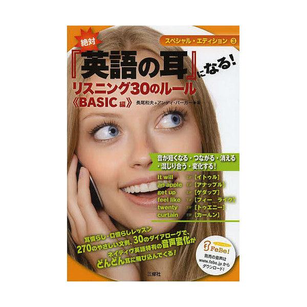 絶対『英語の耳』になる!リスニング30のルール 3/長尾和夫/アンディ・バーガー