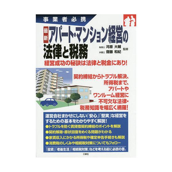 最新アパート・マンション経営の法律と税務 事業者必携/河原大輔/齋藤和紀