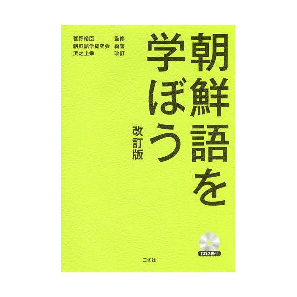 朝鮮語を学ぼう/菅野裕臣/朝鮮語学研究会