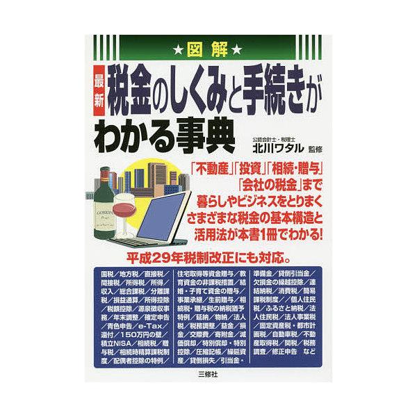 図解最新税金のしくみと手続きがわかる事典/北川ワタル