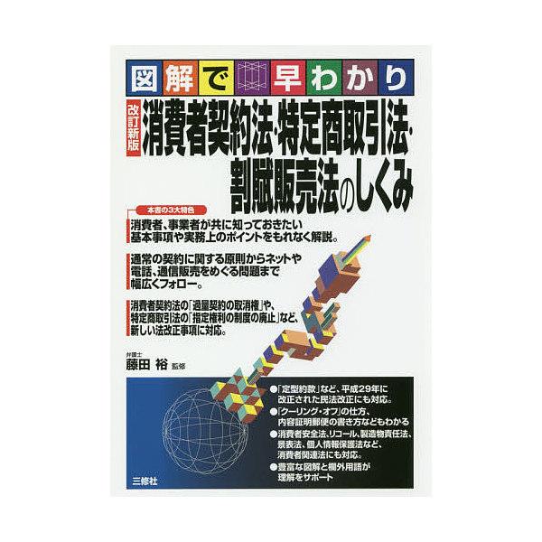 消費者契約法・特定商取引法・割賦販売法のしくみ 図解で早わかり/藤田裕