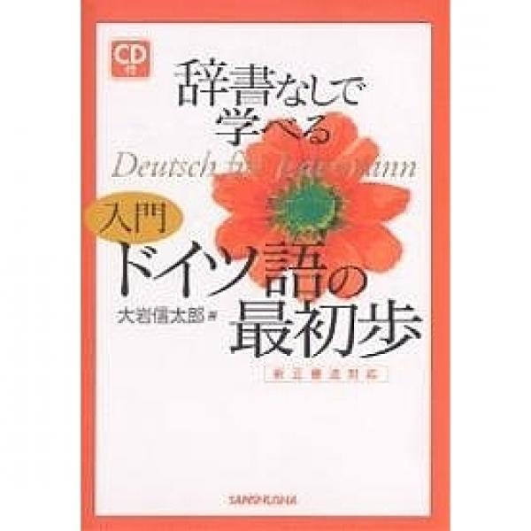 辞書なしで学べる入門ドイツ語の最初歩/大岩信太郎