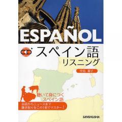 スペイン語・ポルトガル語