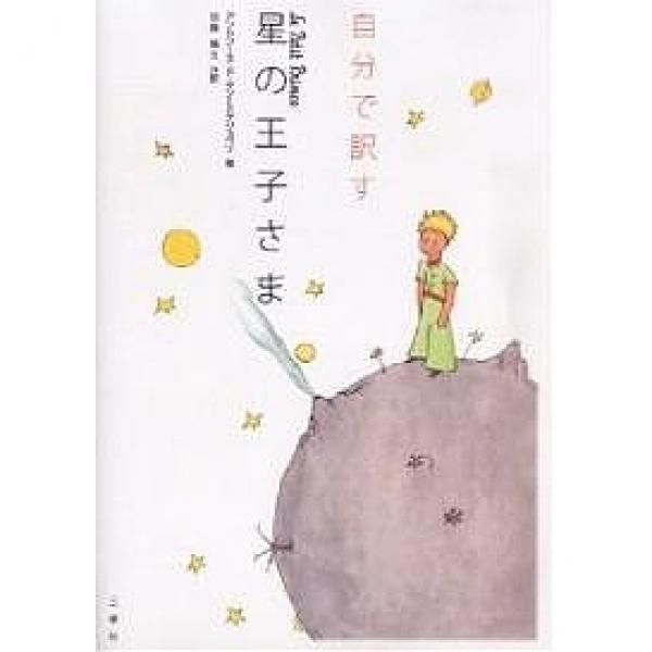 自分で訳す星の王子さま/アントワーヌ・ド・サン・テグジュペリ/加藤晴久