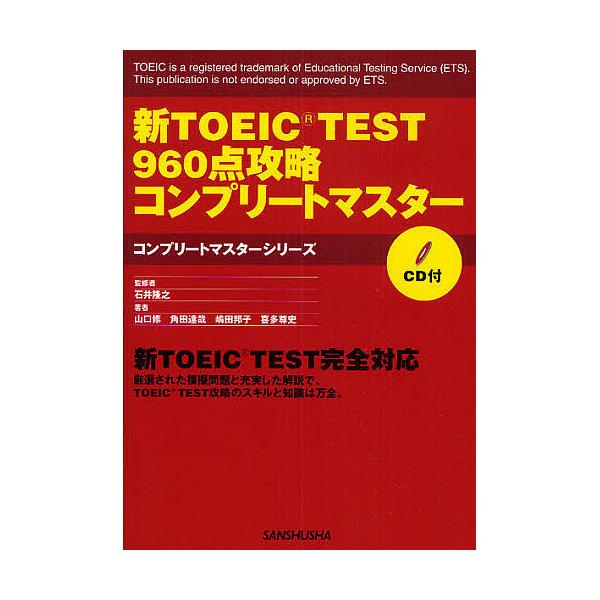 新TOEIC TEST960点攻略コンプリートマスター/山口修