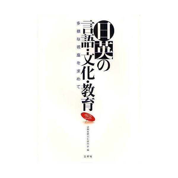 日英の言語・文化・教育 多様な視座を求めて/日英言語文化研究会