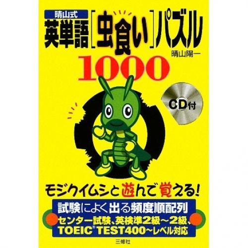 晴山式英単語〈虫食い〉パズル1000/晴山陽一