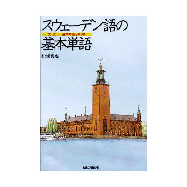 スウェーデン語の基本単語 文法+基本単語3000/松浦真也