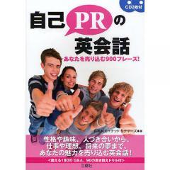 自己PRの英会話 あなたを売り込む900フレーズ!/長尾和夫/テッド・リチャーズ