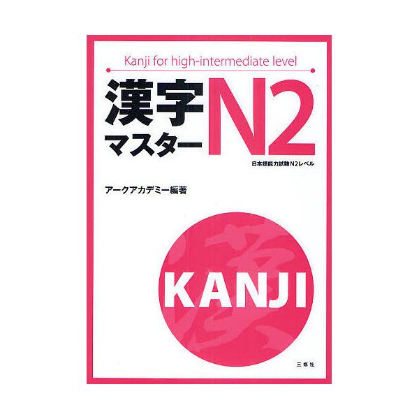 漢字マスターN2 日本語能力試験N2レベル/アークアカデミー