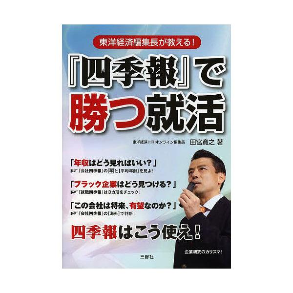 『四季報』で勝つ就活 東洋経済編集長が教える!/田宮寛之