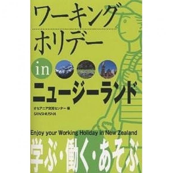 ワーキングホリデーinニュージーランド 〔2005〕/オセアニア交流センター/旅行
