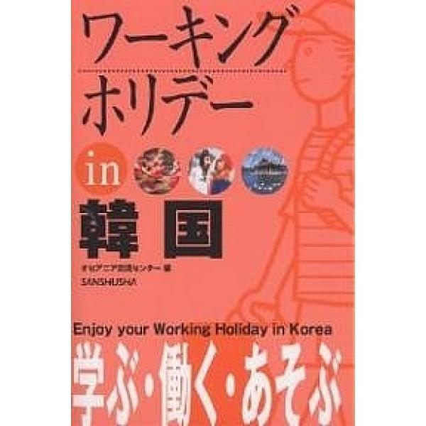 ワーキングホリデーin韓国 〔2005〕/オセアニア交流センター/旅行