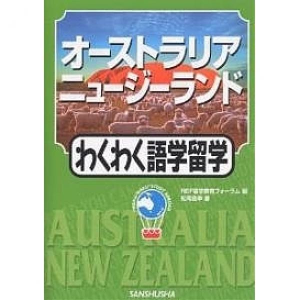 オーストラリア・ニュージーランドわくわく語学留学/REF留学教育フォーラム/松岡昌幸