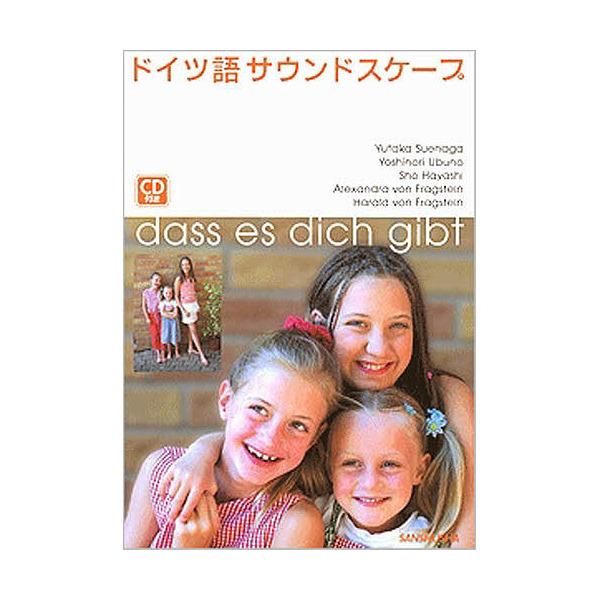CD付き ドイツ語サウンドスケープ/末永豊/生野芳徳