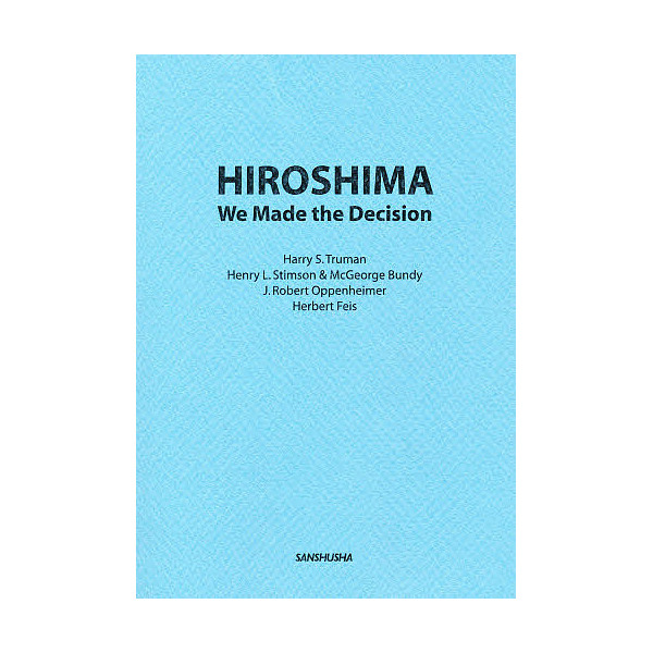 広島-原爆投下を決定した人々/H.S.Truman中井義幸
