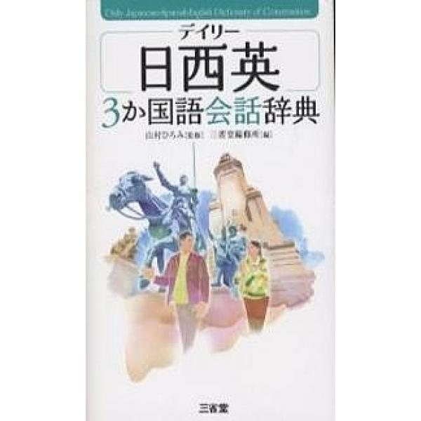 デイリー日西英3か国語会話辞典/三省堂編修所