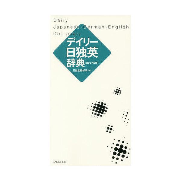 デイリー日独英辞典 カジュアル版/三省堂編修所