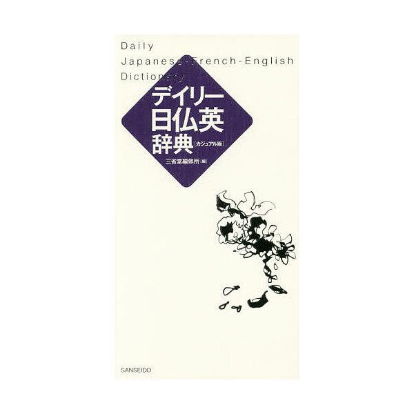 デイリー日仏英辞典 カジュアル版/三省堂編修所
