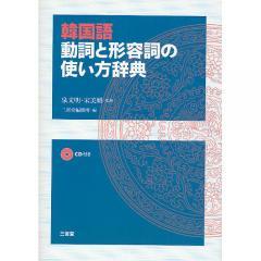 韓国語動詞と形容詞の使い方辞典/三省堂編修所