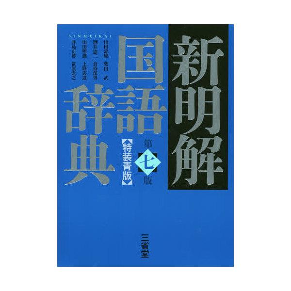 新明解国語辞典 特装青版/山田忠雄/柴田武/酒井憲二
