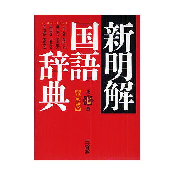 新明解国語辞典 小型版/山田忠雄/柴田武/酒井憲二