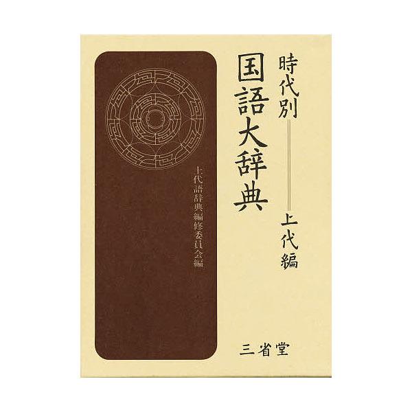時代別国語大辞典 上代編/上代語辞典編修委員会