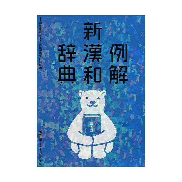 例解新漢和辞典 シロクマ版/山田俊雄/戸川芳郎/影山輝國