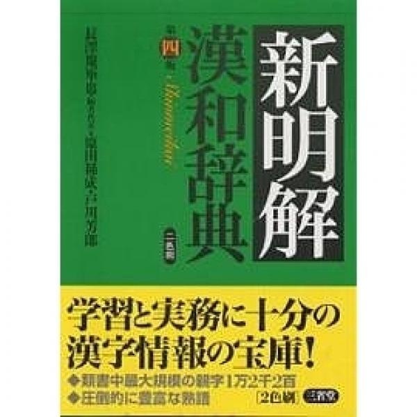 新明解漢和辞典/長澤規矩也