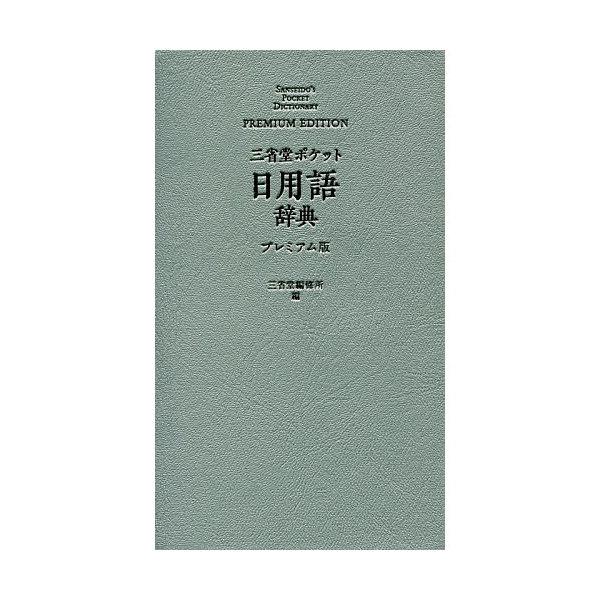 三省堂ポケット日用語辞典 プレミアム版/三省堂編修所
