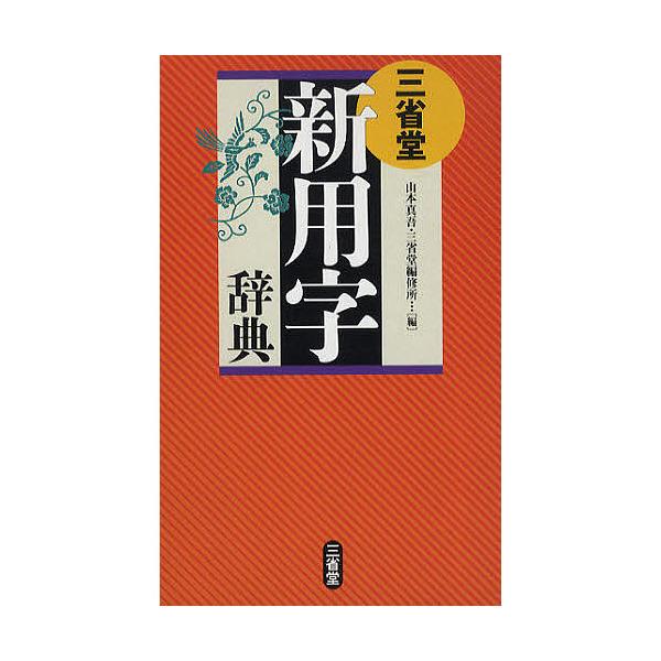 三省堂新用字辞典/山本真吾/三省堂編修所