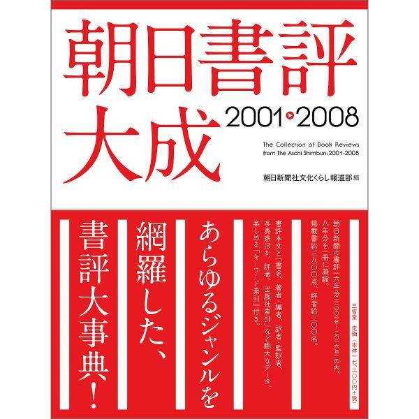 朝日書評大成 2001-2008/朝日新聞社文化くらし報道部