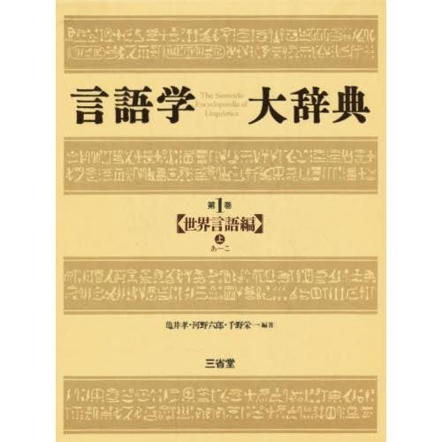言語学大辞典 第1巻/亀井孝