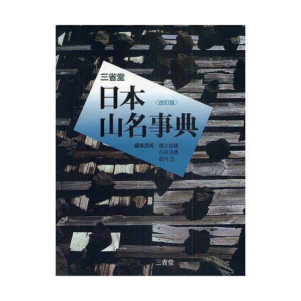 三省堂日本山名事典/徳久球雄/委員石井光造/委員武内正