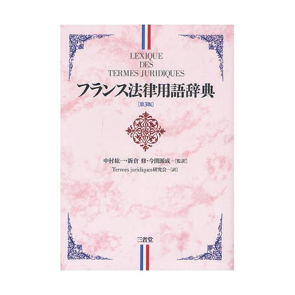 フランス法律用語辞典/RaymondGuillien/JeanVincent/中村紘一