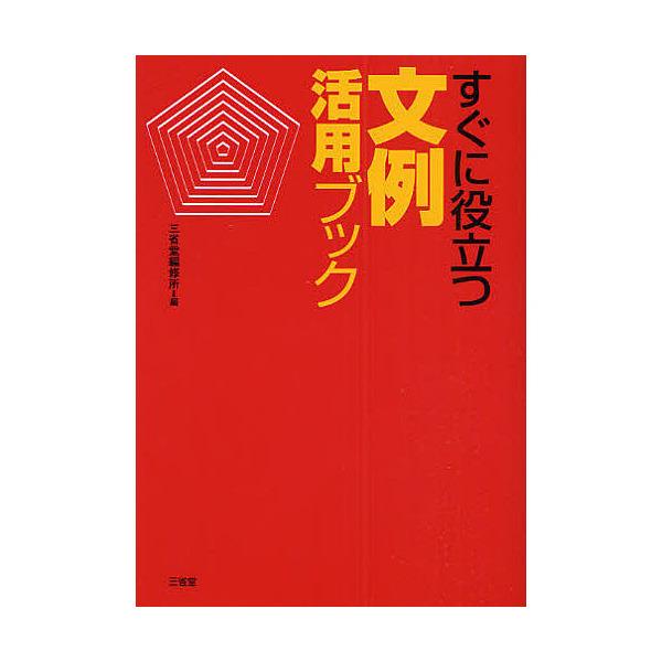 すぐに役立つ文例活用ブック/三省堂編修所