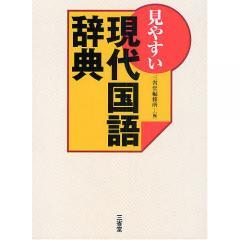 見やすい現代国語辞典/三省堂編修所