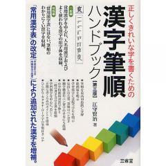 漢字筆順ハンドブック 正しくきれいな字を書くための/江守賢治