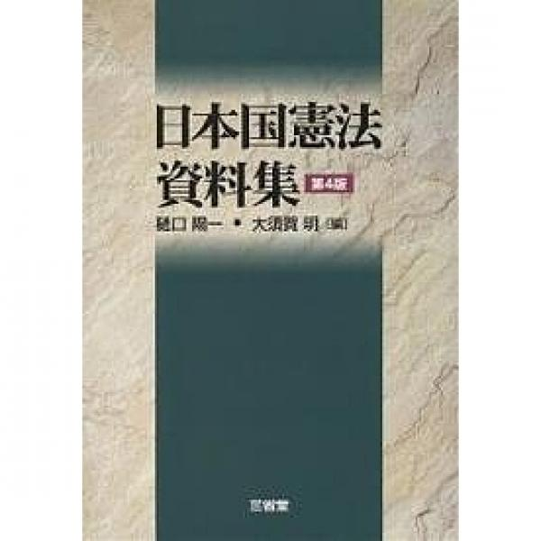 LOHACO - 日本国憲法資料集/樋口...