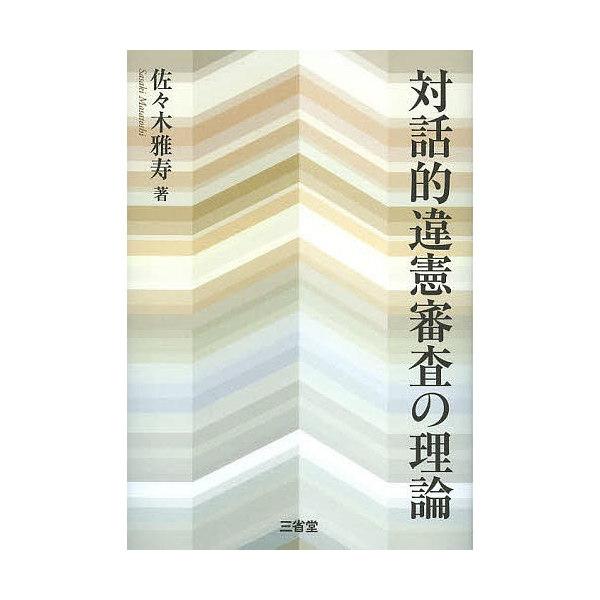 対話的違憲審査の理論/佐々木雅寿