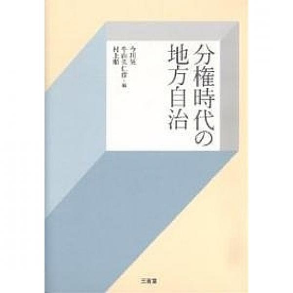 分権時代の地方自治/今川晃