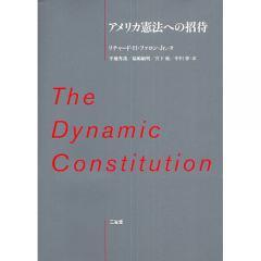 アメリカ憲法への招待/リチャード・H・ファロン・Jr./平地秀哉/福嶋敏明